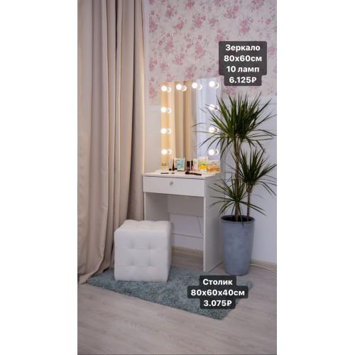 Гримерный столик 80х60 с зеркалом и подсветкой 80х60